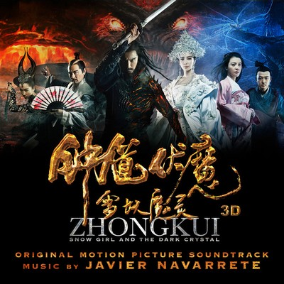 钟馗伏魔:雪妖魔灵 电影原声带 Zhong Kui: Snow Girl and the Dark Crystal (Original Motion Picture Soundtrack)