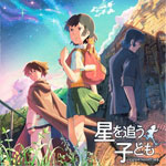 追逐繁星的孩子 Children Who Chase Lost Voices from Deep Below原声音乐百度网盘下载 ost原声大碟原声带Soundtrack