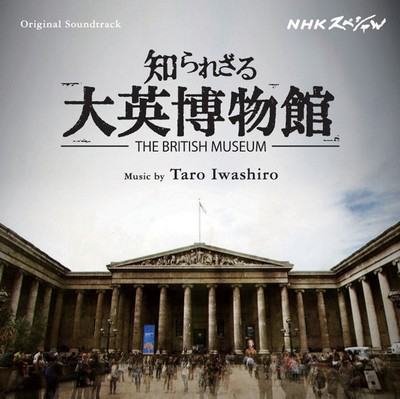 nhk-special-the-british-museum